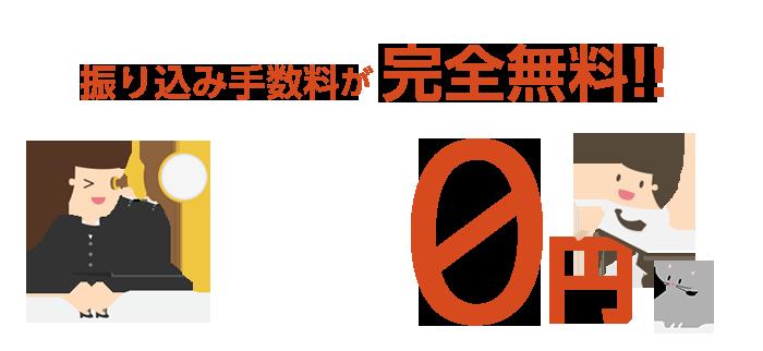 タウンライフアフィリエイト振込手数料0円キャンペーン