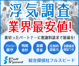 5,000円からできる浮気調査 総合探偵社FULL SPEED