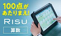 【RISU算数と公文を比較】効果的な先取り学習ができるのはどっち?