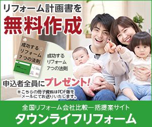 タウンライフ広告