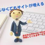 アフィリエイトサイト作成サービスのご紹介