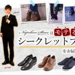 新サイト『Napoleon Shoes(ナポレオンシューズ)』リリース
