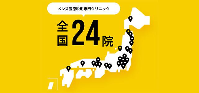 全国24院
