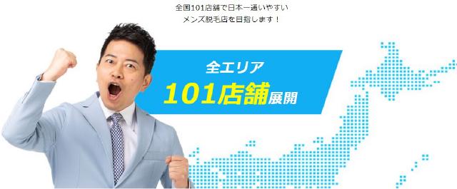 101店舗(全国)