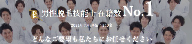 男性脱毛技能士が在籍数No.1